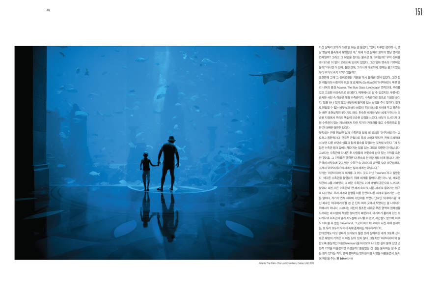 0023 Neighbor Magazine (South Corea) issue n7 JUL 2014 p150 151